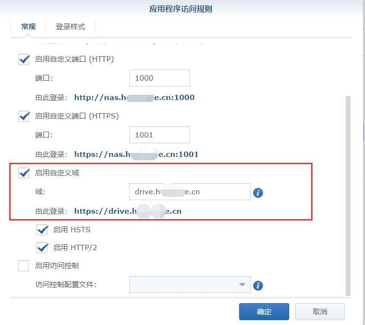 《为群辉套件drive单独分配子域名访问》
